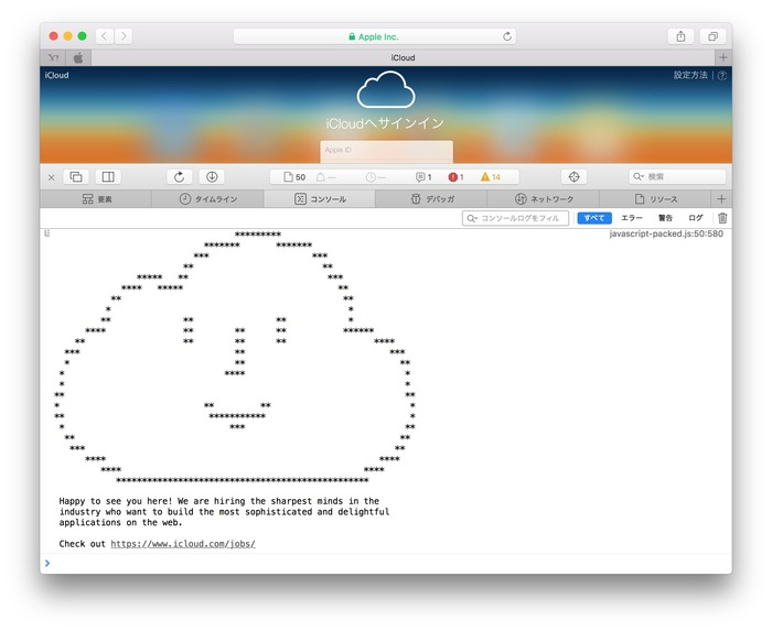Easter-Egg-in-the-iCloud