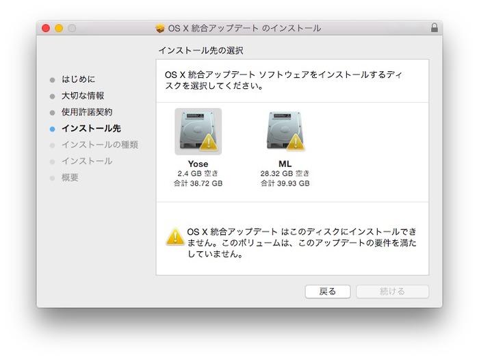OS-X-統合アップデートのインストール