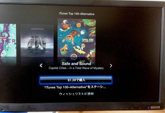 AppleTV USでのiTunesRadio
