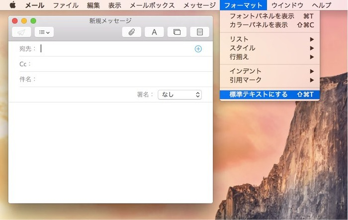 OS-X-Yosemite-Mail-標準テキスト
