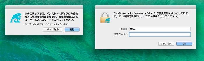 DiskMakerXに管理者パスワードを入力