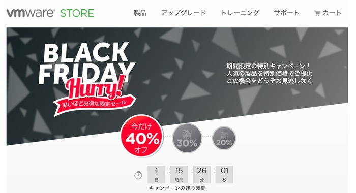 VMware-Store-Black-Friday-Sale