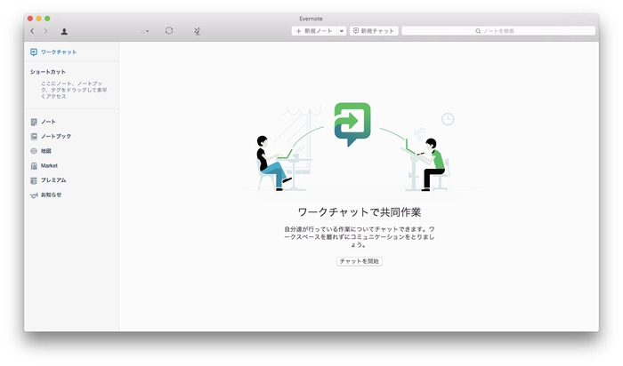 Evernote-ワークチャットで共同作業