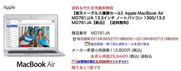 限定1台のMacBook Air 3万円