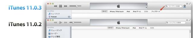 iTunes1103-app-update