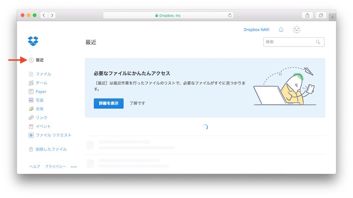 Dropbox-Recent-Tab