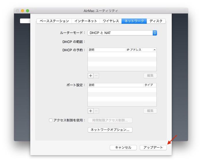 OS-X-Yosemiteで-どこでもMyMacが使えなくなった時-4