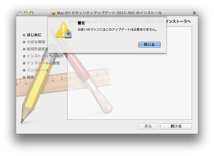 Mac-EFI-Update-2015-001