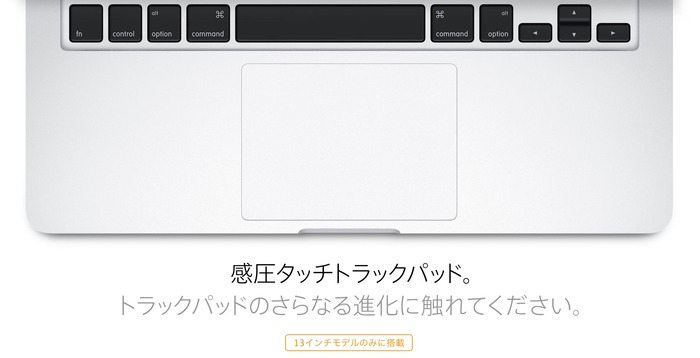 MacBookPro-Retina-Early2015-Force-Touch