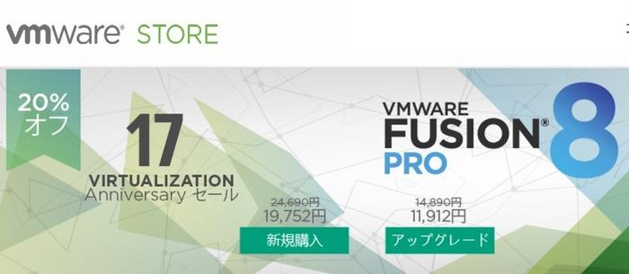 VMware-17years-Sale