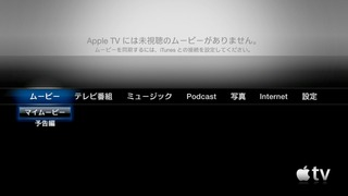 Apple-TV-1st-Gen-issue