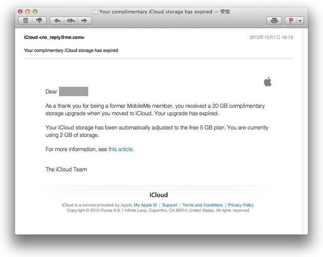MobileMeからiCloudへ移行したユーザーへの25GB無料ストレージ終了のお知らせメール