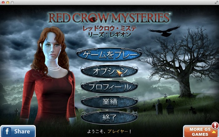 Red-Crow-Mysteries-レギオン-Hero-1