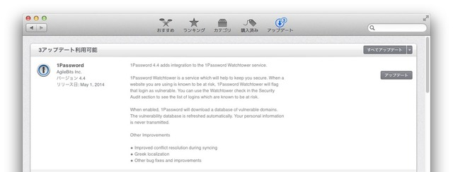 1Password-Update-4-4