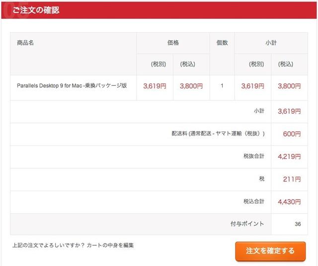 Parallels-Desktop-送料600円