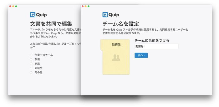 Quip-Group