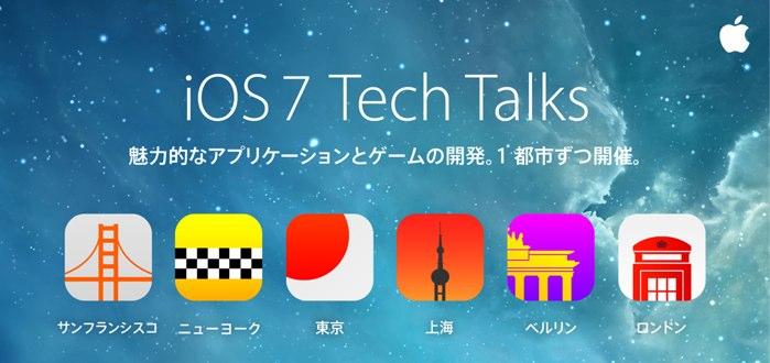 iOS 7 Tech Talks Hero