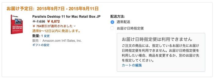 Amazon-Parallels-Desktop-11-for-Mac-Coupon2