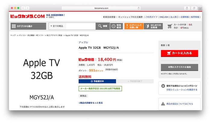 ビックカメラ-Apple-TV-MGY52J