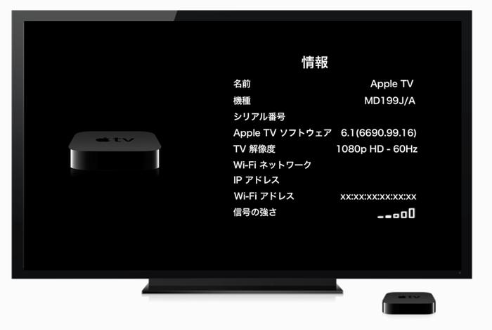 AppleTV-情報
