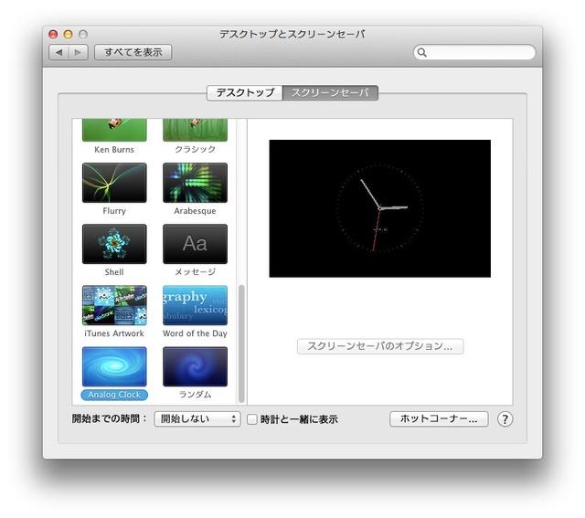 Analog-Clock-スクリーンセイバ