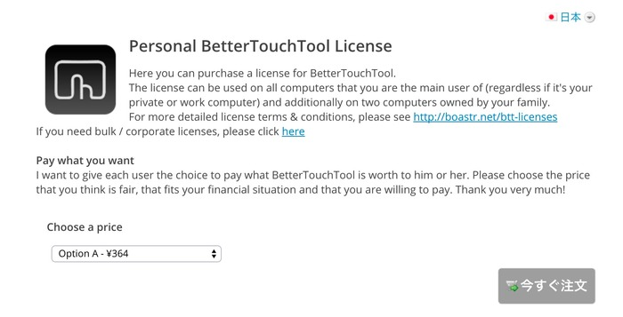 BetterTouchTool-License-Store
