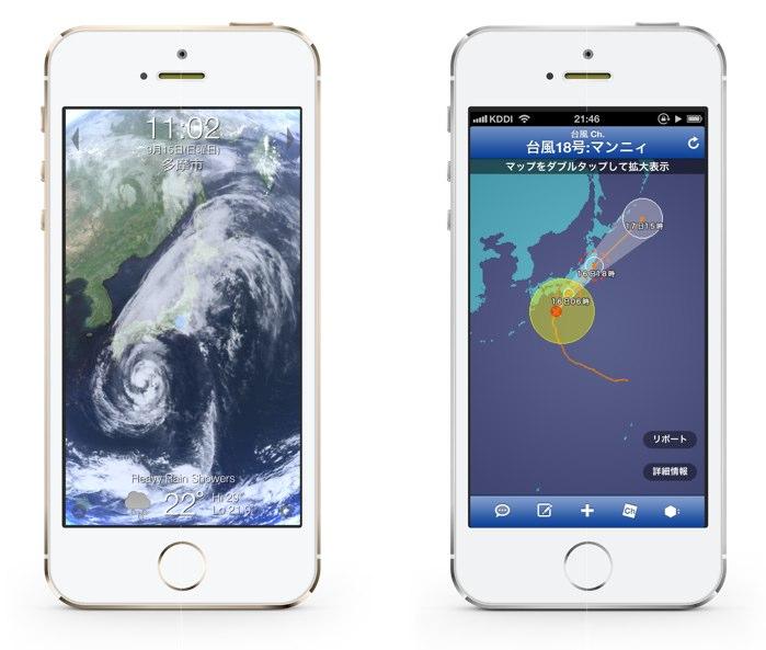 2013年9月15日台風18号マンニィ Hero