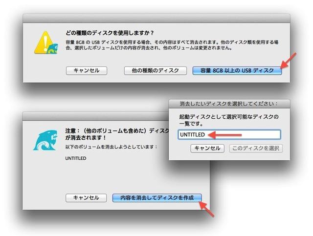 DiskMaker XでUSBメモリを選択し、フォーマット