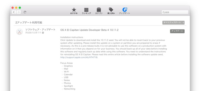 OS_X_El_Capitan_Update_Developer_Beta_4_10_11_2