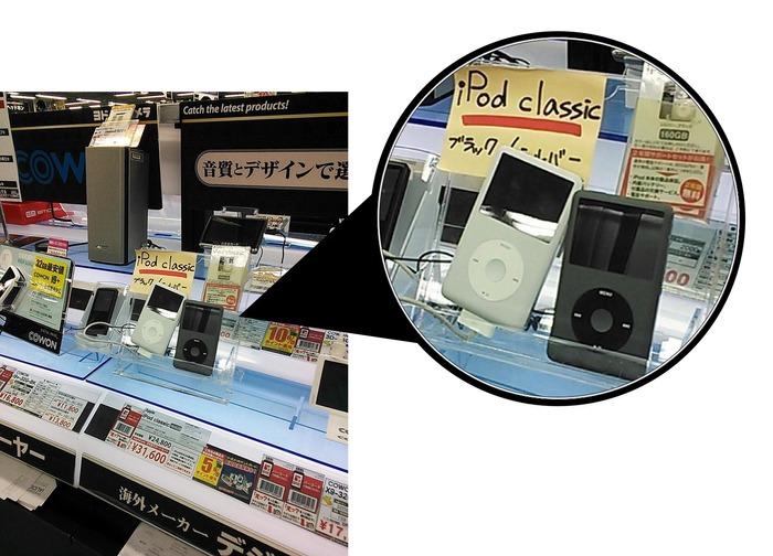 ヨドバシカメラでのiPod Classicの扱い2