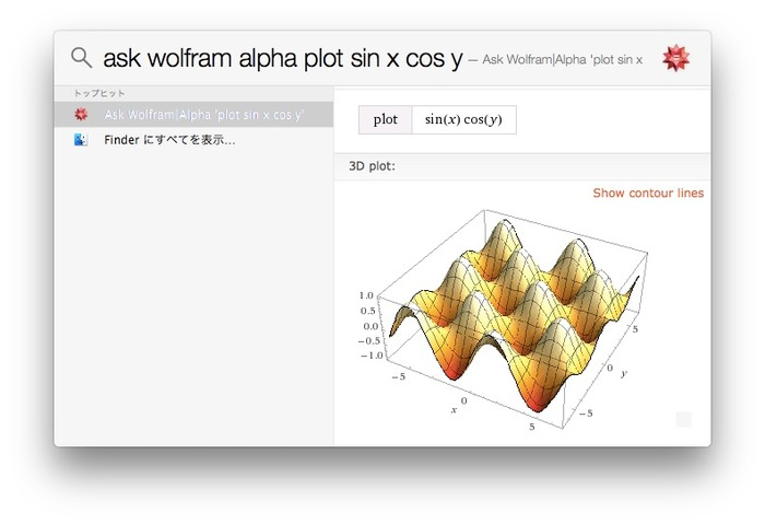 Flashlight-Wolfram-Search