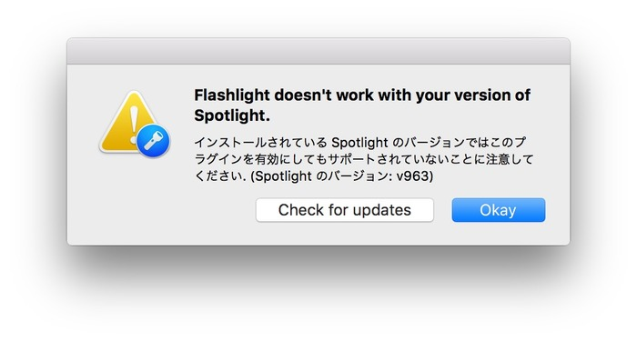 Flashlight-El-Capitan-doesnt-work