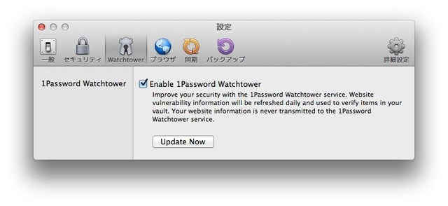 1Password-Watchtower-Enable