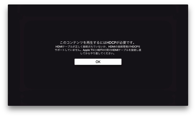 HDCP-Support-Apple-TV