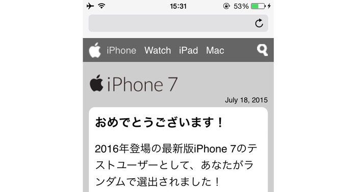 iPhone7-おめでとうございます