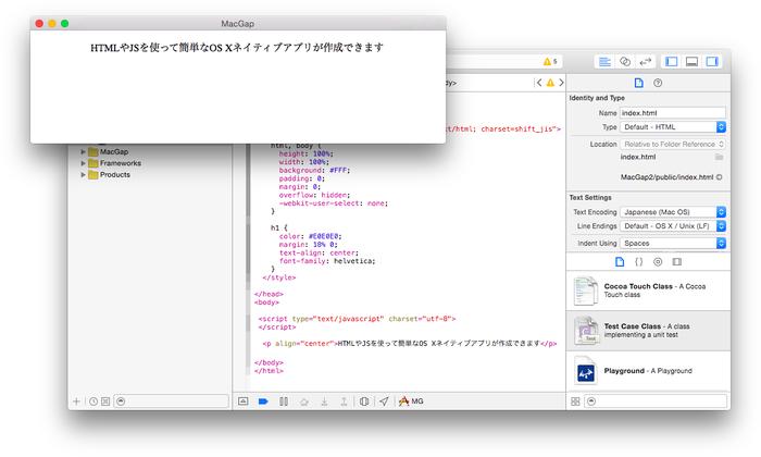 MacGap2-Beta-Xcode