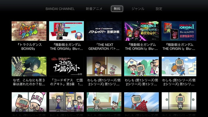 Apple-TV-BANDAI-Channel-無料