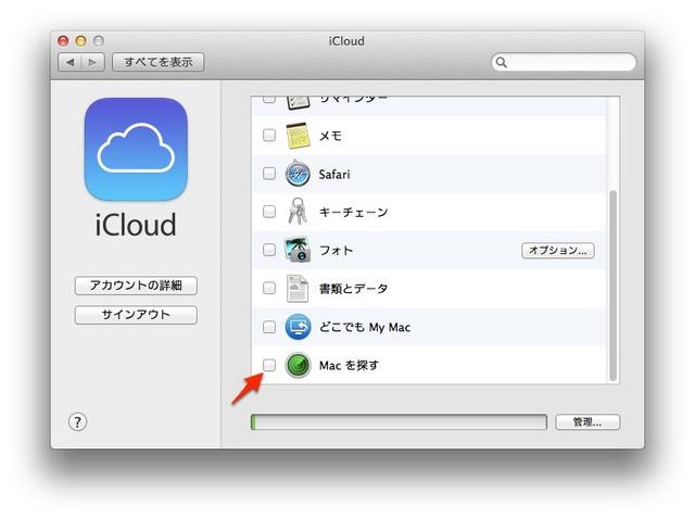 iCloud-Find-My-Mac2