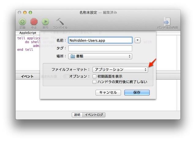 Nohidden-Users-Apple-Script-2
