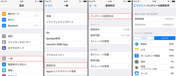iOS8-バッテリーの使用状況