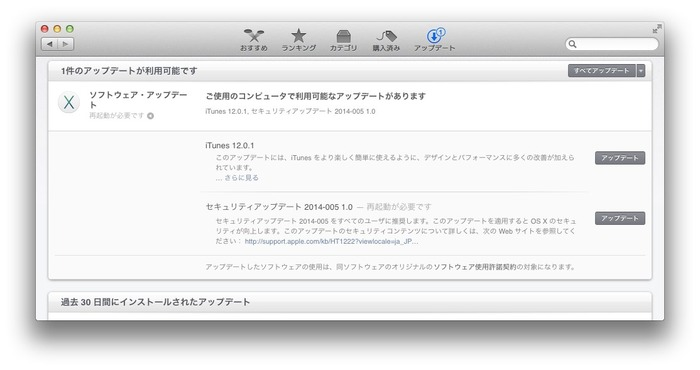 OS-X-Mavericks-Security-Update-2014-005