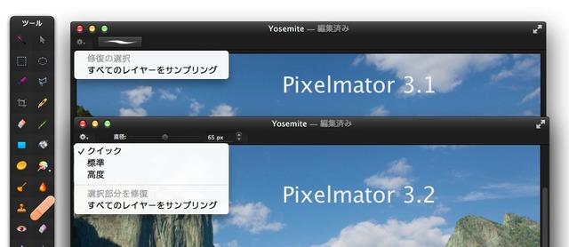 Pixelmator-32-Repair-Tool