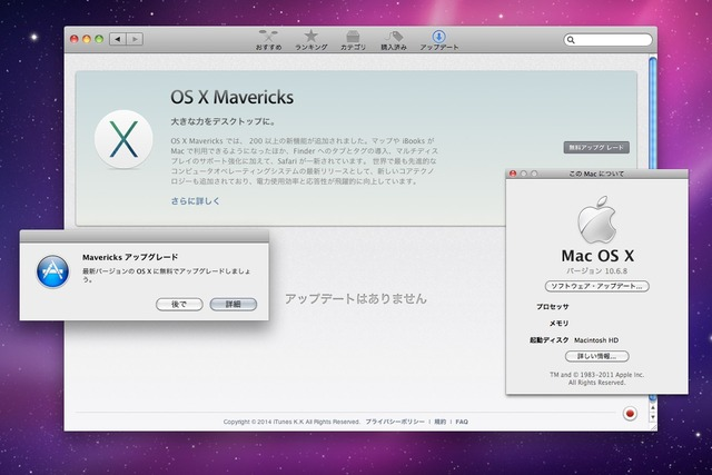 SnowLeopard-Mavericks-Update-dialog