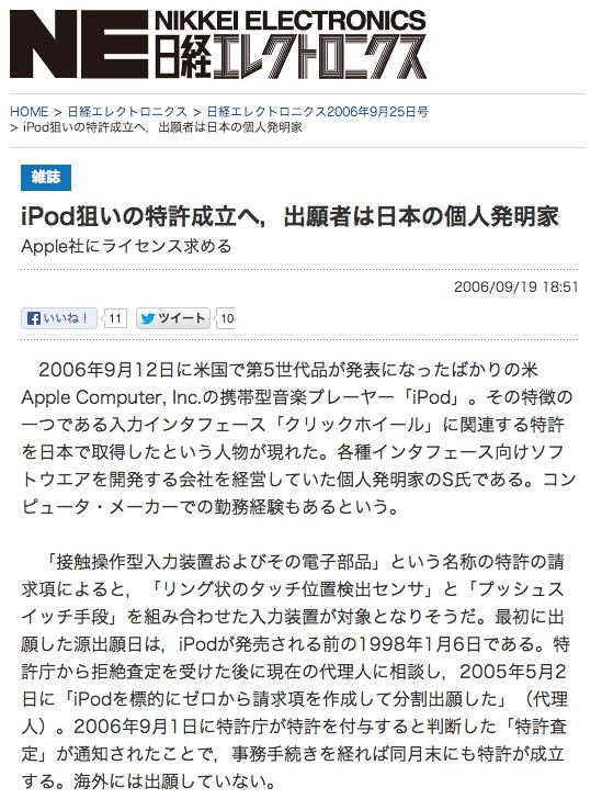 iPod狙いの特許成立へ出願者は日本の個人発明家