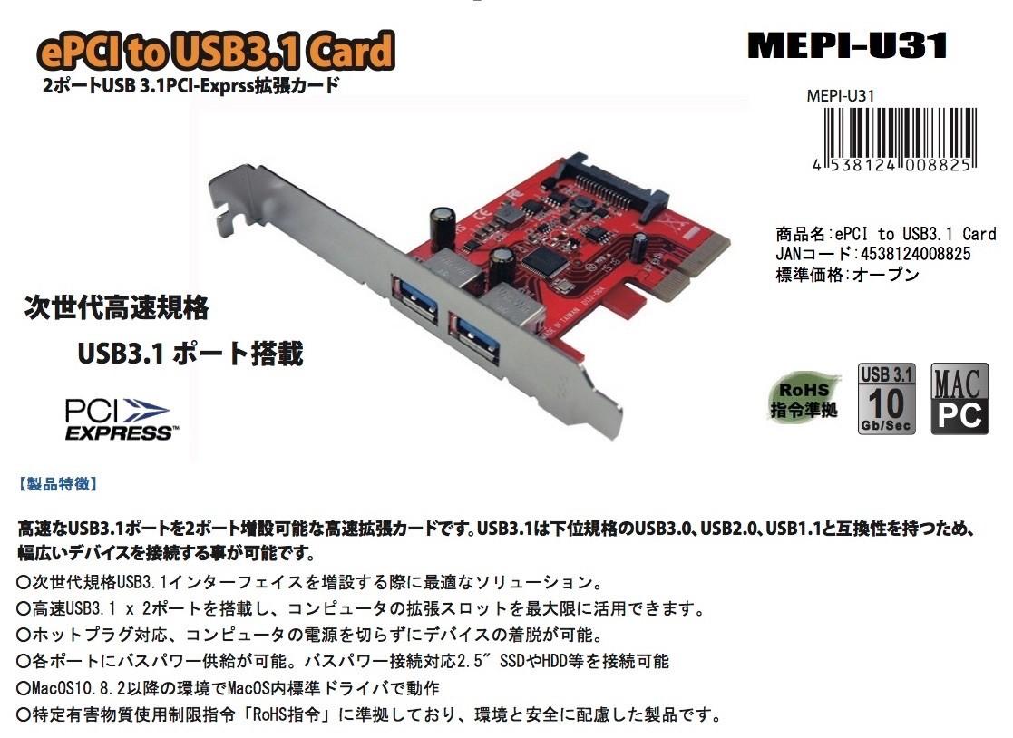 MEPI-U31-DS-JP-PDF