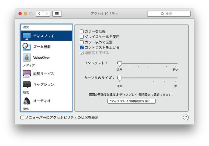 OS-X-アクセシビリティ-コントラスト