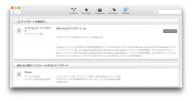 OS-X-Yosemite-Update-1