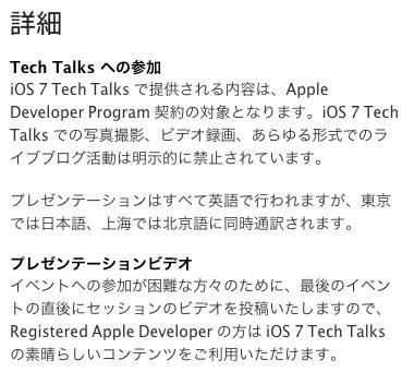 iOS 7 Tech Talksのプレゼンテーションビデオ