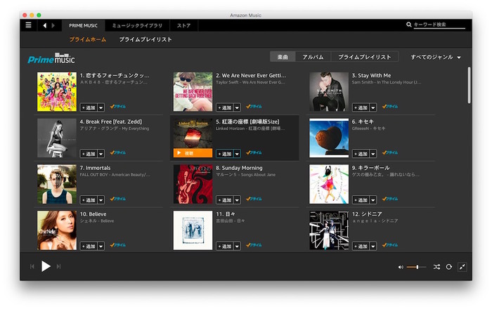 Amazon-Music-for-Mac