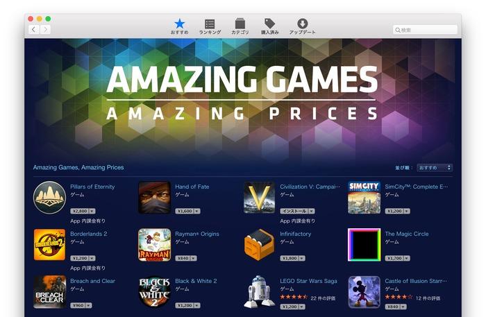 Amazing-Games-20151218